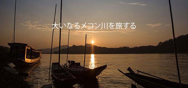 Mekong-cruise-jp